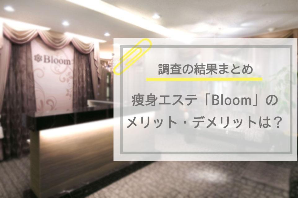 エステ キャビテーション bloom